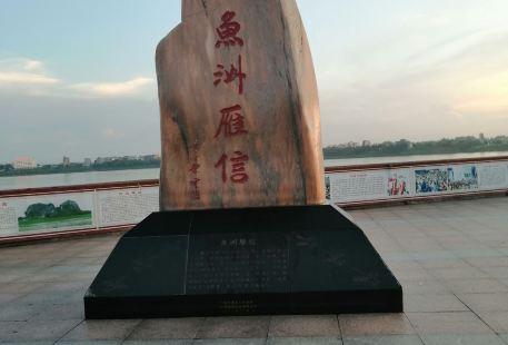 Jiangbin Square