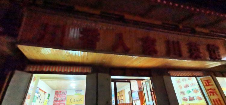 川香人家3