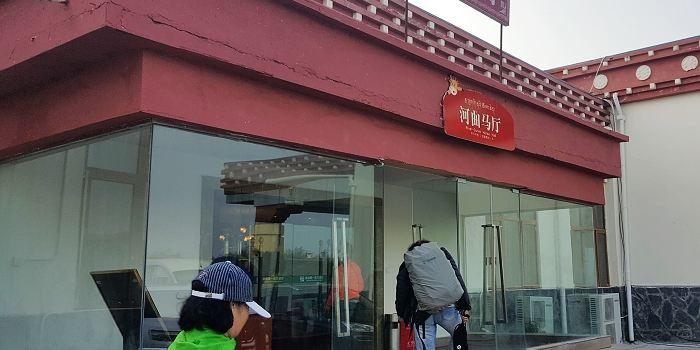 黃河第一灣大酒店餐廳2