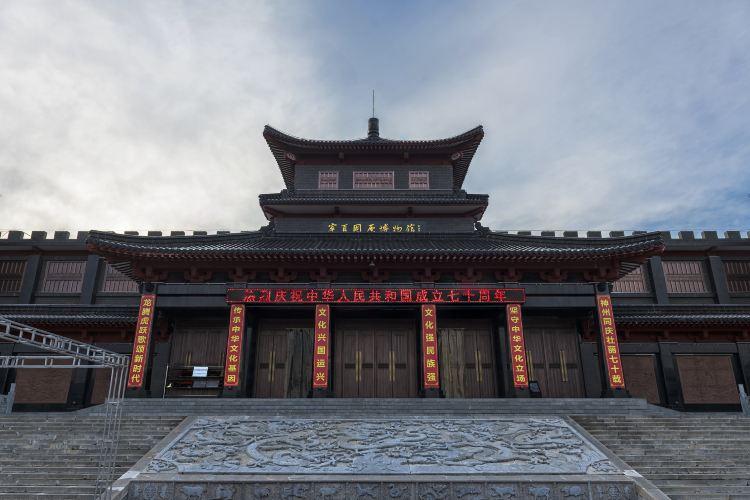 The Guyuan Museum of Ningxia1