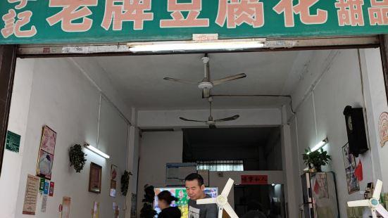 李記老牌豆腐花