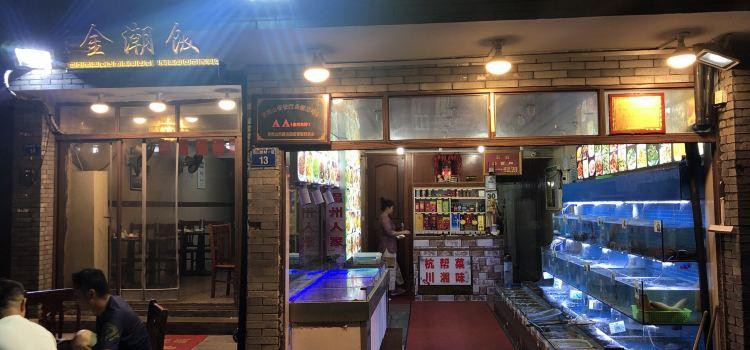 金潮飯店(普陀山店)3