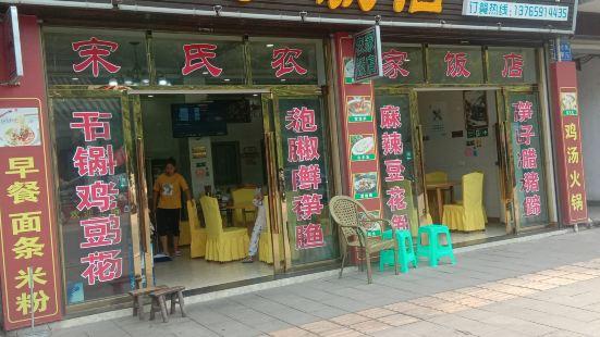 丙安宋氏農家飯店