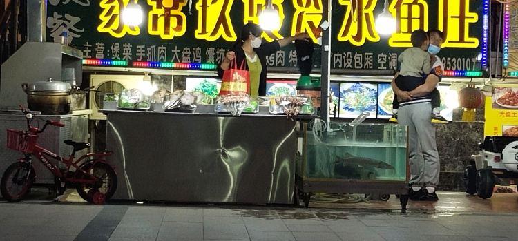 家常玖煲冷水魚莊3