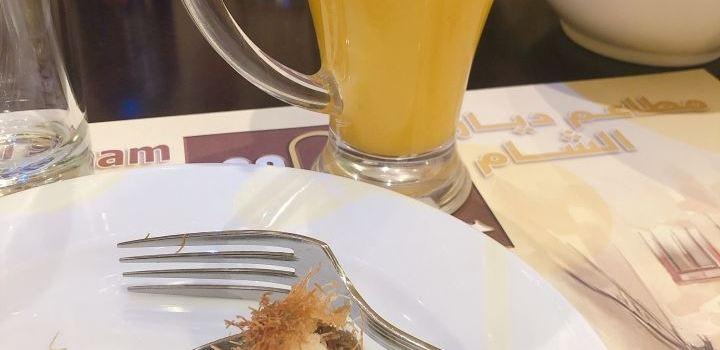 Dyar Al Sham Restaurant1