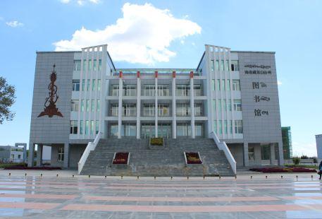 海南藏族自治州圖書館