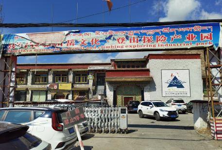 Tseringa Snow Mountain Museum