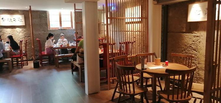 樹廚貴州地道黔菜餐廳(大十字店)1
