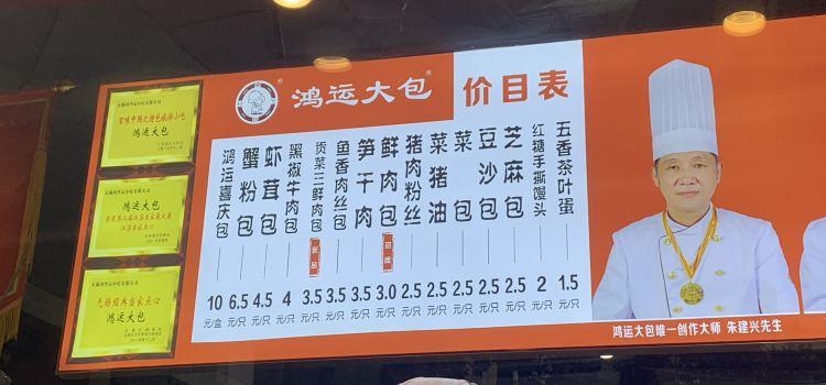 鴻運大包(新街巷店)2