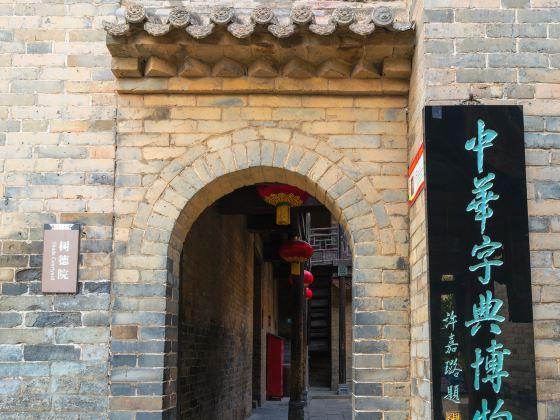 中華字典博物館