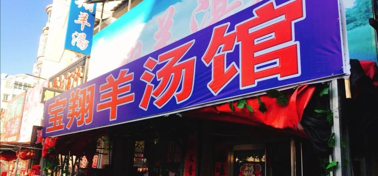 寶翔羊湯館2