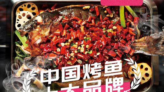 魚非魚(綠地正大樂城店)
