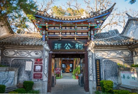 Dali Fei Wuzhi Wenhua Yichan Museum