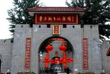 Dongfang Xinshiji Fairyland Ticket Office