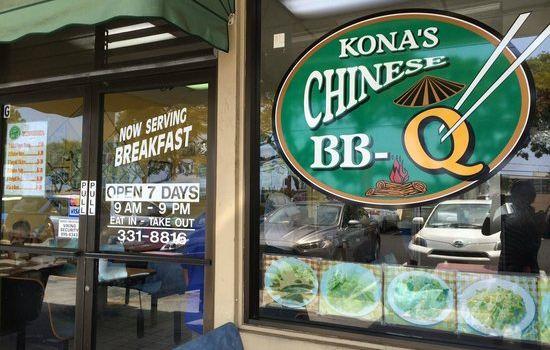 Kona Chinese BBQ1