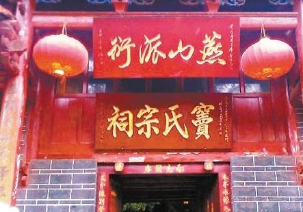 燕山黃氏家廟