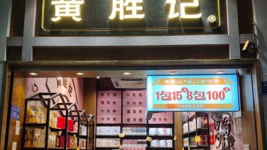 黃勝記鼓浪嶼肉鬆店