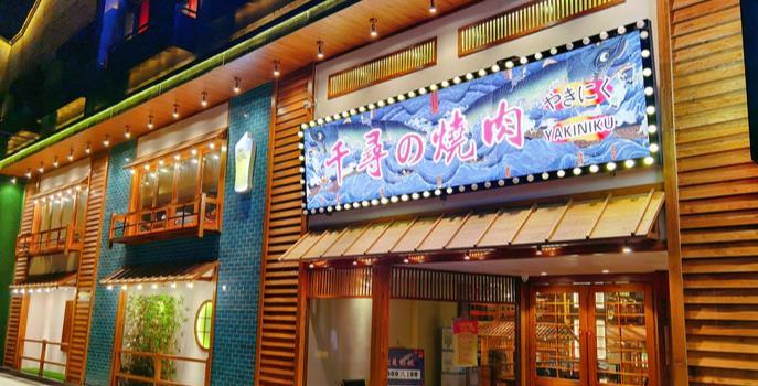 千尋燒肉(老報館店)