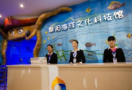 阜陽海洋文化科技館