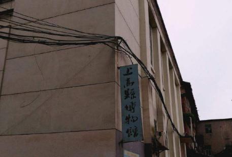 上高縣博物館