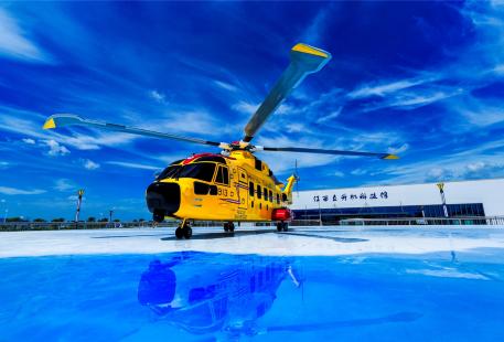 江西直升機科技館