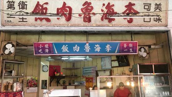 李海魯肉飯