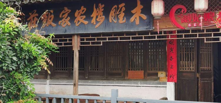 木雕樓農家飯莊3
