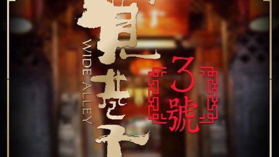 KuanXiangZi 3Hao