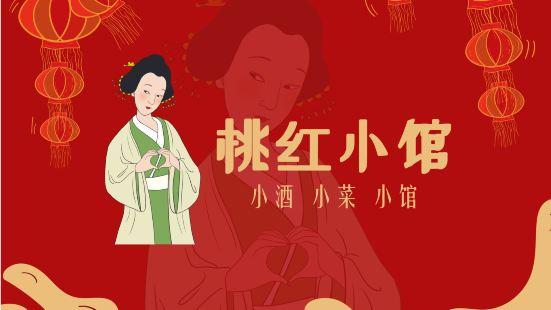 桃紅小館·特色大理菜·古風酒肆(人民路店)