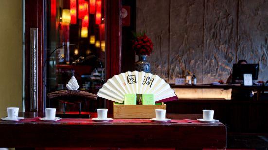 麗思卡爾頓酒店·潤園中餐廳·Pearl