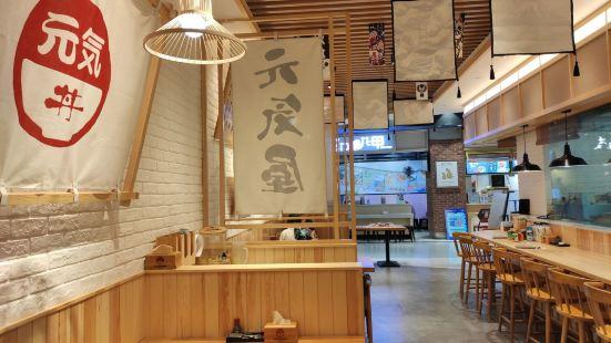 元氣居食屋(珞珈創意城店)
