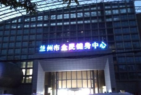 Lanzhou Quanmin Jianshen Center
