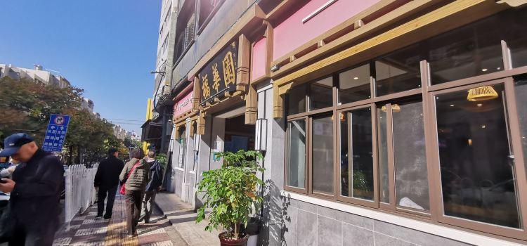 福華園(龍翔店)1