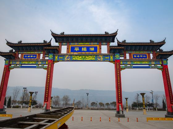 Pingyang Lake