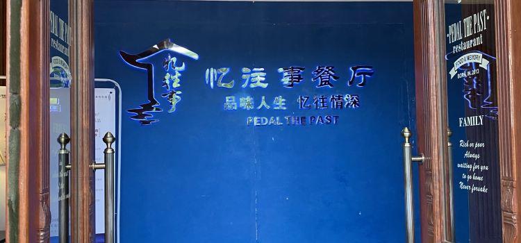 憶·往事(餘英坊店)2