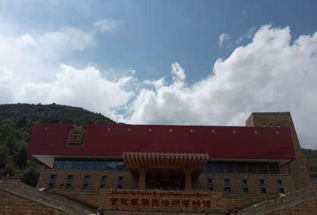 甘孜州民族博物館