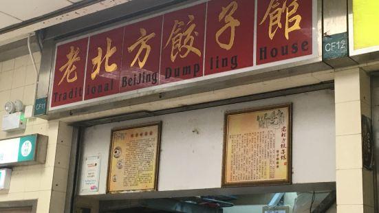 老北方餃子館