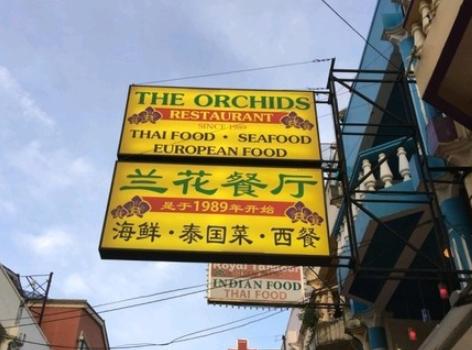 蘭花餐廳3