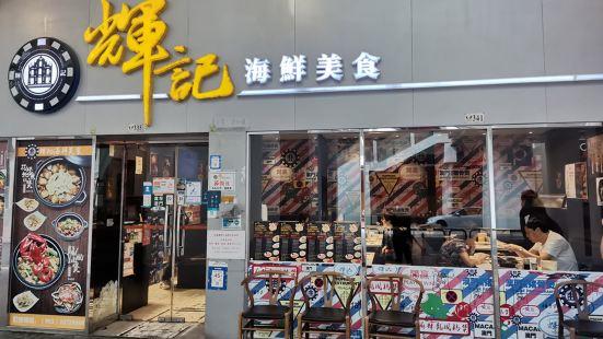 輝記海鮮美食(氹仔店)