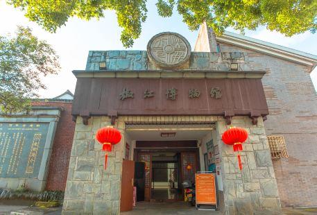 椒江博物館