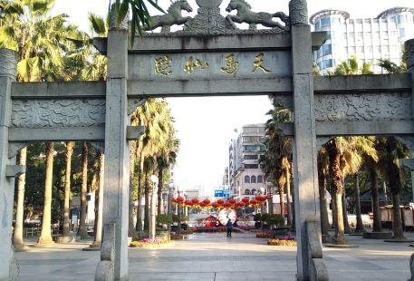 Ma'anshan Park