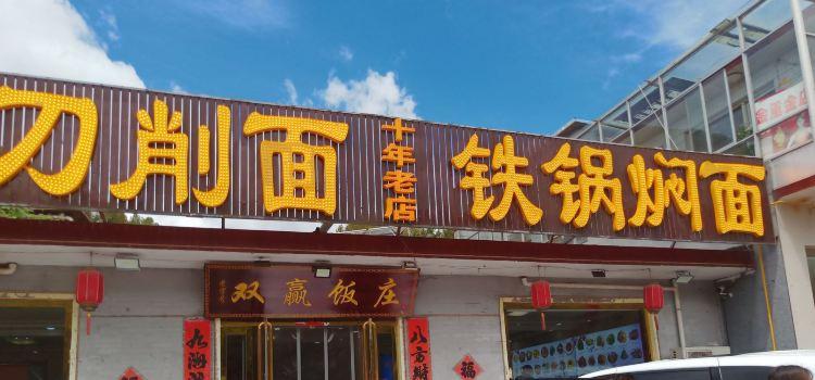 五台山和雅集素食餐廳2