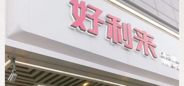 好利來(華龍購物廣場店)2
