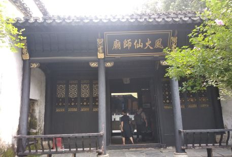 風火仙師廟