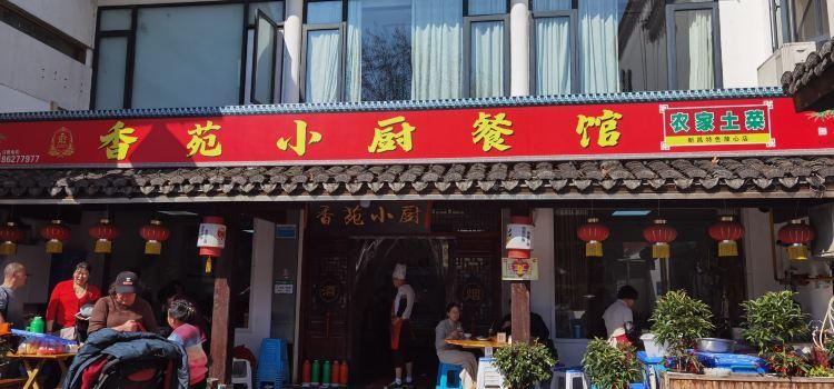 香苑小廚1