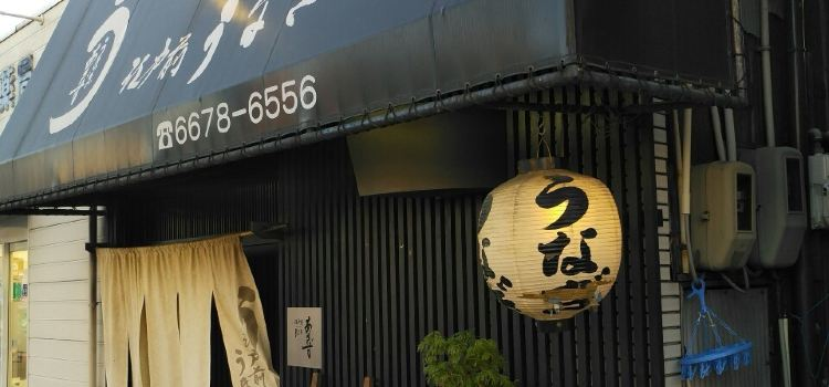Sueyoshi鰻魚屋2