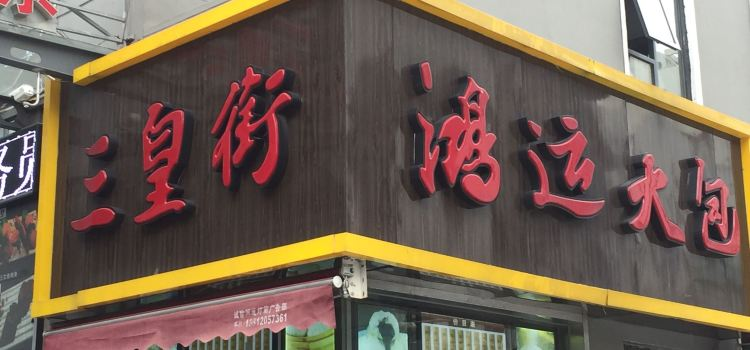 鴻運大包(新街巷店)3