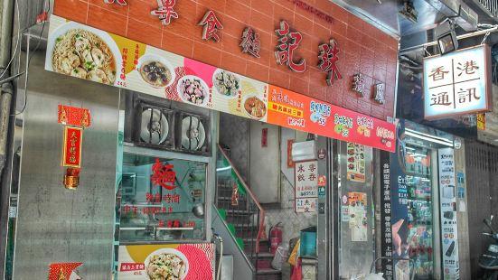 鳳城珠記麵食專家