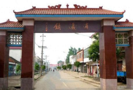 Xiaoyao Town
