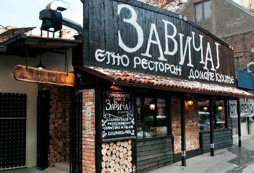 Zavicaj Restaurant2
